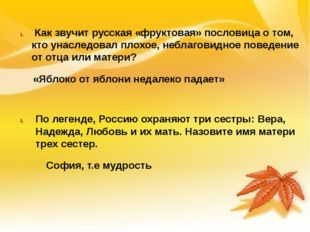 Как звучит русская «фруктовая» пословица о том, кто унаследовал плохое, неб