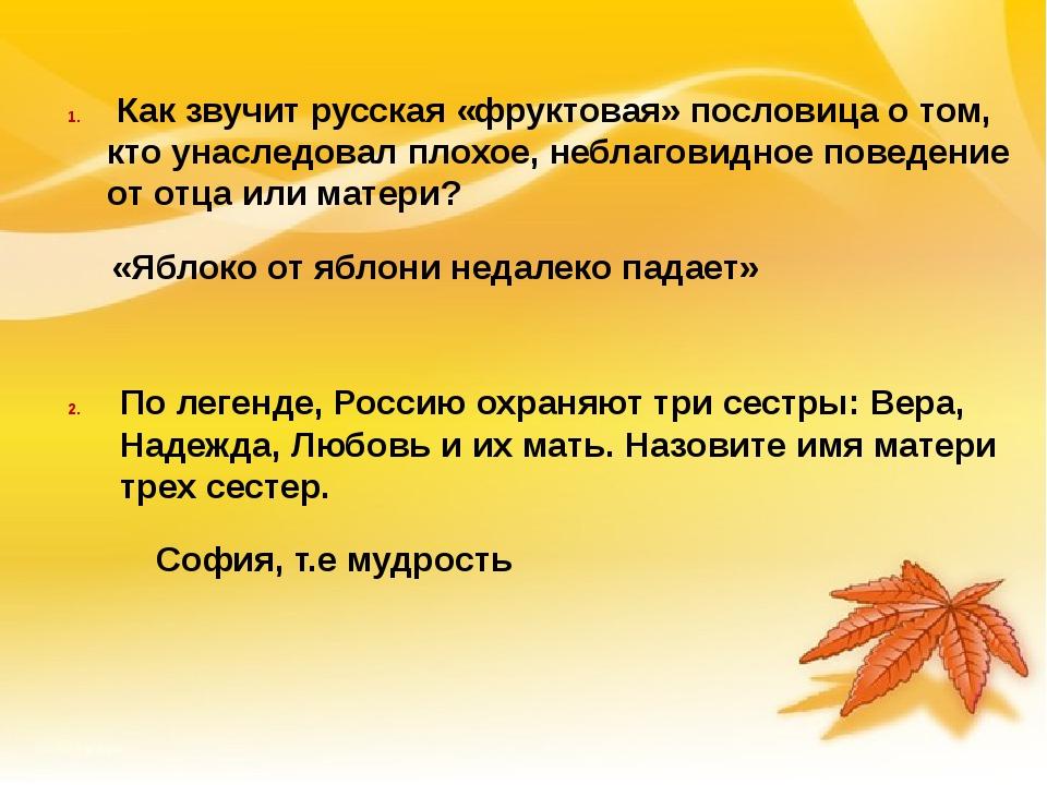 Как звучит русская «фруктовая» пословица о том, кто унаследовал плохое, неб...