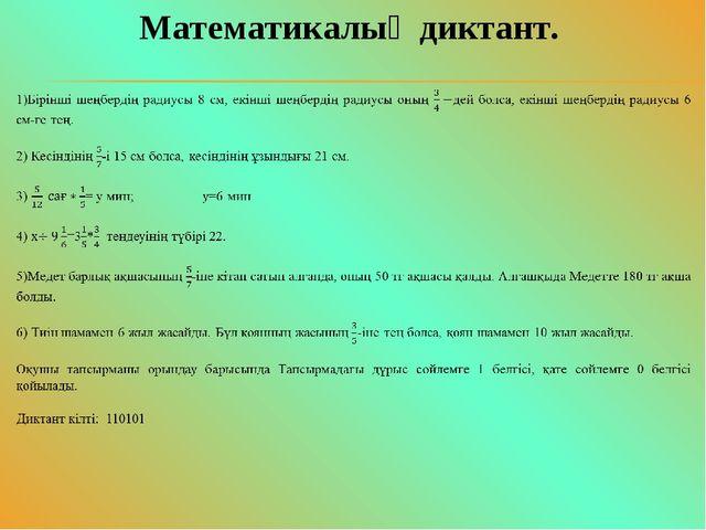 Математикалық диктант.