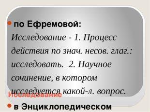 Исследование по Ефремовой: Исследование - 1. Процесс действия по знач. несов.