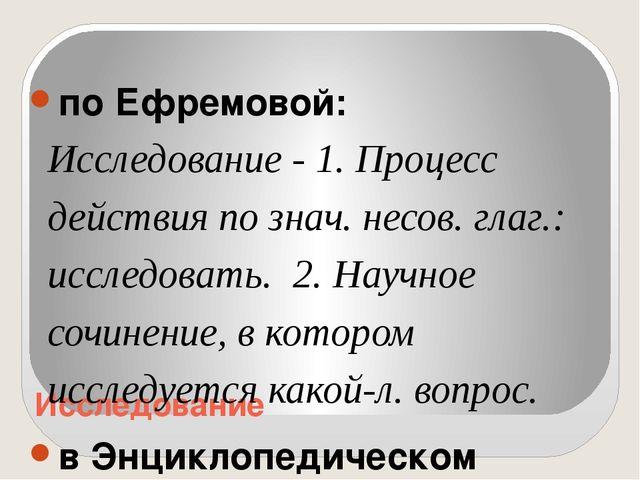Исследование по Ефремовой: Исследование - 1. Процесс действия по знач. несов....