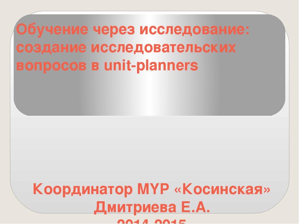 Обучение через исследование: создание исследовательских вопросов в unit-plann...
