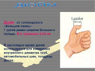 Дюйм - от голландского «большой палец» 1 дюйм равен ширине большого пальца. Э