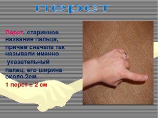 Перст- старинное название пальца, причем сначала так называли именно указател