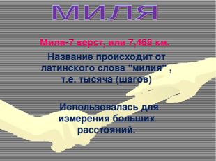 "Миля-7 верст, или 7,468 км. Название происходит от латинского слова ""милия"""