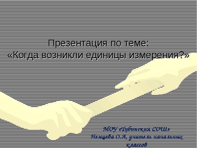 МОУ «Тубинская СОШ» Немцева О.А, учитель начальных классов