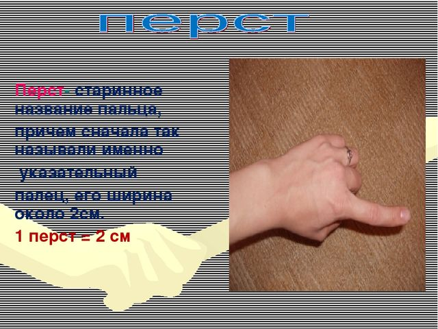 Перст- старинное название пальца, причем сначала так называли именно указател...