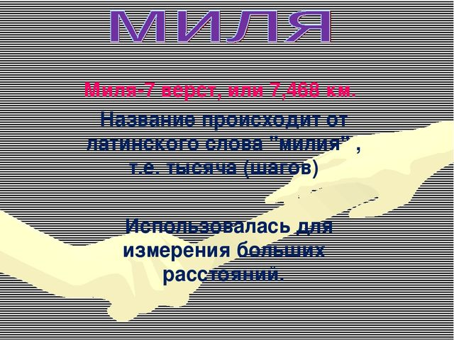 "Миля-7 верст, или 7,468 км. Название происходит от латинского слова ""милия""..."