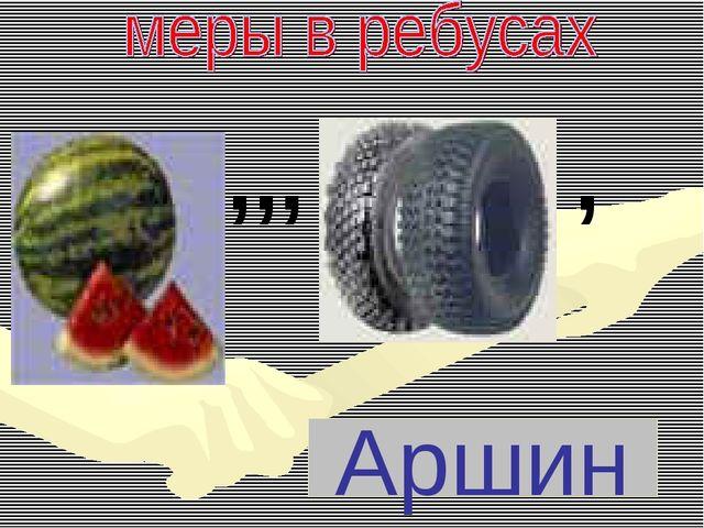 Аршин ,,,,