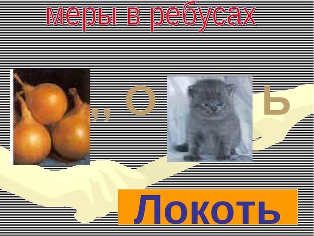 ,, О Ь Локоть