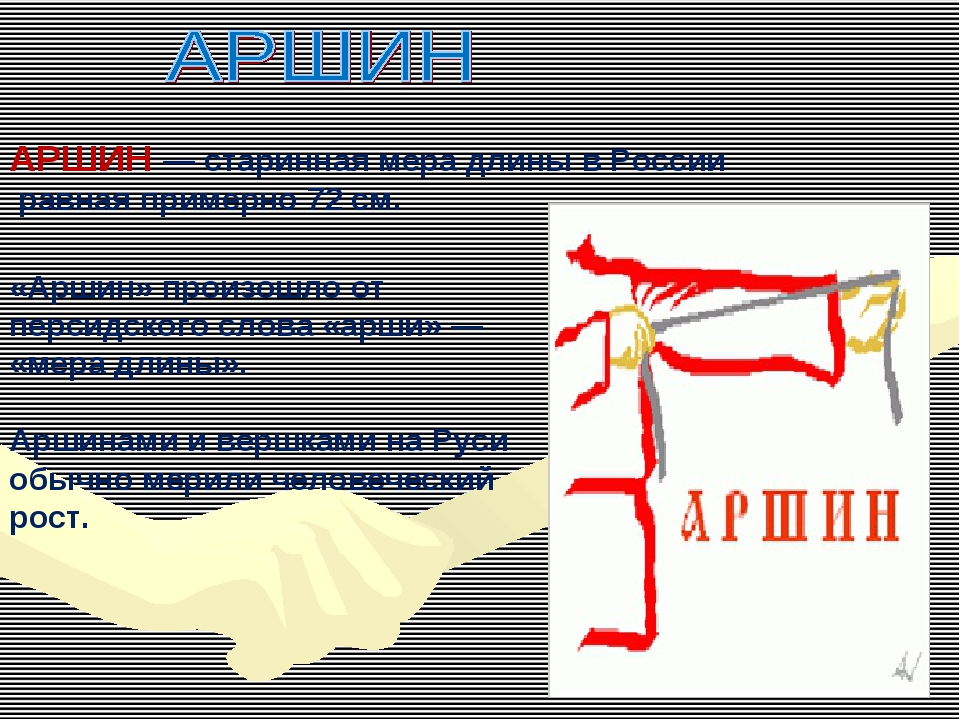 «Аршин» произошло от персидского слова «арши»— «мера длины». Аршинами и верш...