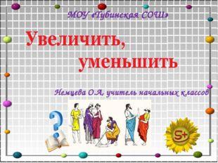 МОУ «Тубинская СОШ» Немцева О.А, учитель начальных классов МОУ «Тубинская СОШ»
