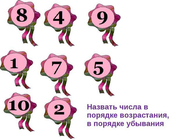 Назвать числа в порядке возрастания, в порядке убывания