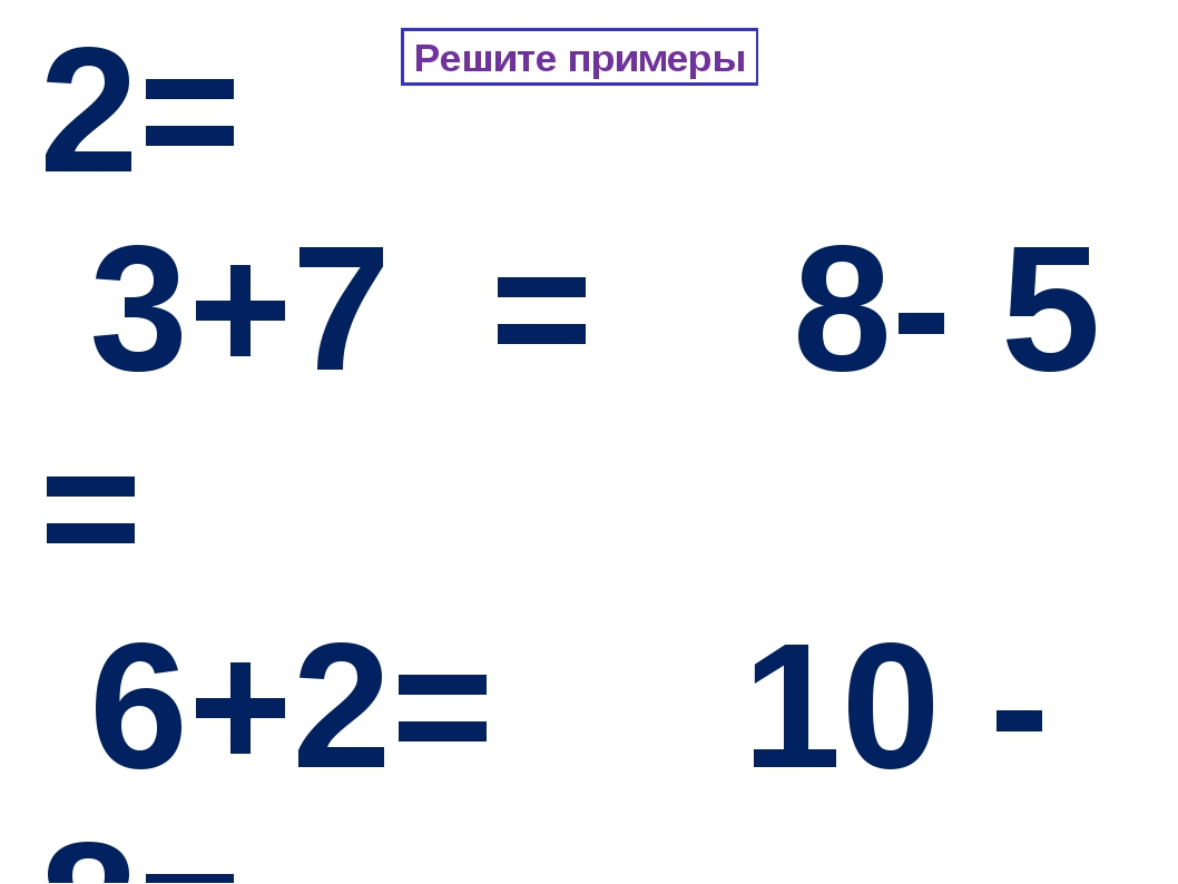1+6 = 6- 2= 3+7 = 8- 5 = 6+2= 10 - 8= Решите примеры