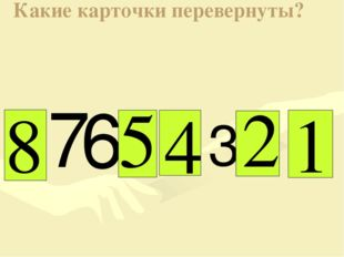 Какие карточки перевернуты? 7 6 3 8 5 4 2 1