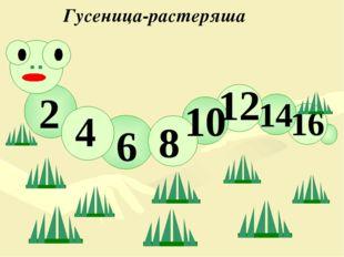 2 16 4 14 12 8 6 10 Гусеница-растеряша