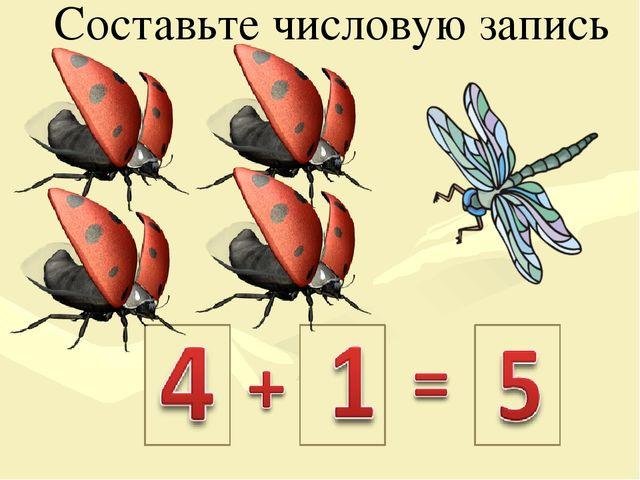 Составьте числовую запись