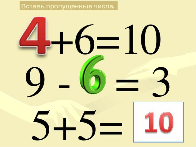 +6=10 Вставь пропущенные числа. 9 - = 3 5+5=