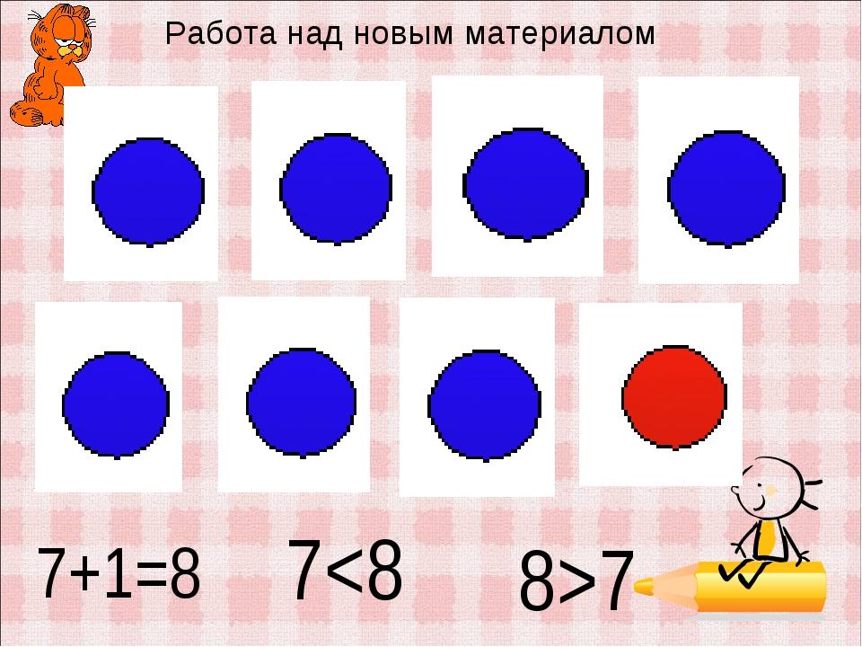 Работа над новым материалом 7+1=8 77