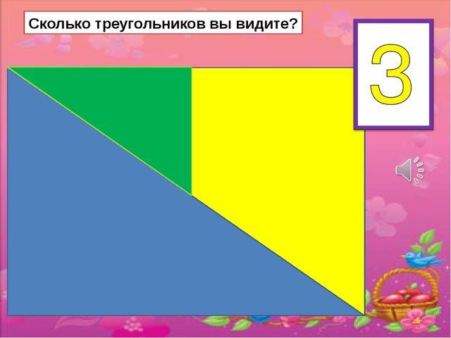 Сколько треугольников вы видите?