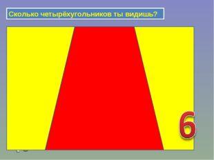 Сколько четырёхугольников ты видишь?
