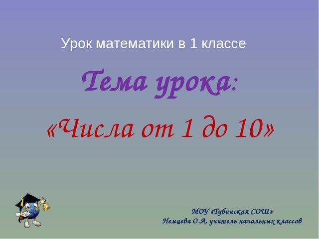 Урок математики в 1 классе Тема урока: «Числа от 1 до 10» МОУ «Тубинская СОШ»...