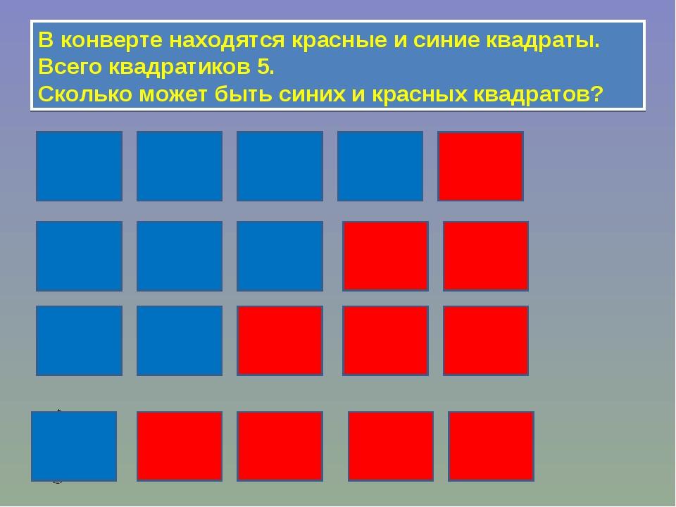 В конверте находятся красные и синие квадраты. Всего квадратиков 5. Сколько м...