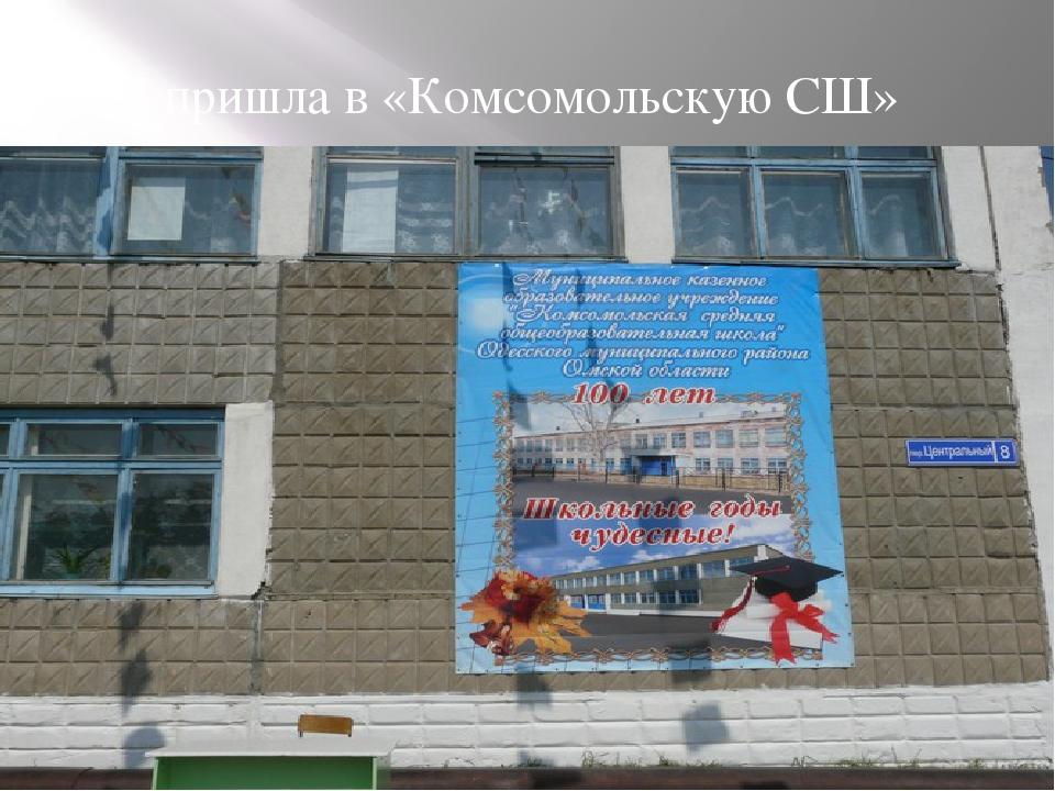 Я пришла в «Комсомольскую СШ»