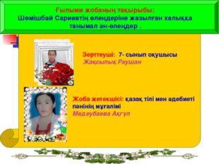 Жоба жетекшісі: қазақ тілі мен әдебиеті пәнінің мұғалімі Медеубаева Ақгүл Зер