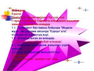 Мазмұны Кіріспе Шөмішбай Сариев өмірінен бір үзік сыр.... І тарау. Шөмішбай