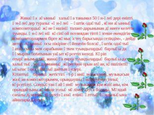 Жинаққа ақынның халыққа танымал 50 ән-өлеңдері еніпті. Ән-өлеңдер туралы: