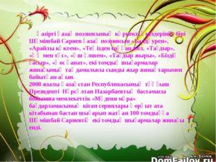 Қазіргі қазақ поэзиясының көрнекті өкілдерінің бірі Шөмішбай Сариев қазақ по