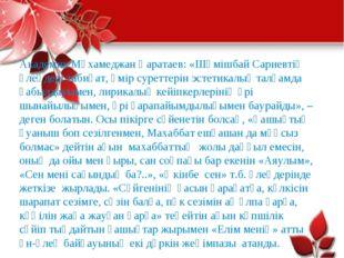 Академик Мұхамеджан Қаратаев: «Шөмішбай Сариевтің өлеңдері табиғат, өмір суре