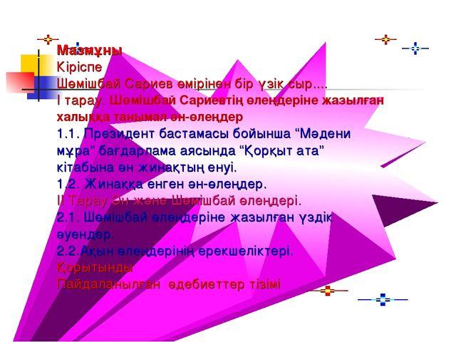 Мазмұны Кіріспе Шөмішбай Сариев өмірінен бір үзік сыр.... І тарау. Шөмішбай...