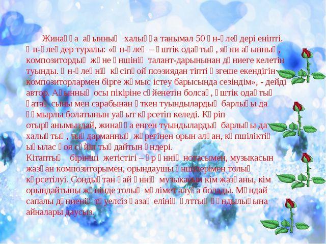 Жинаққа ақынның халыққа танымал 50 ән-өлеңдері еніпті. Ән-өлеңдер туралы:...