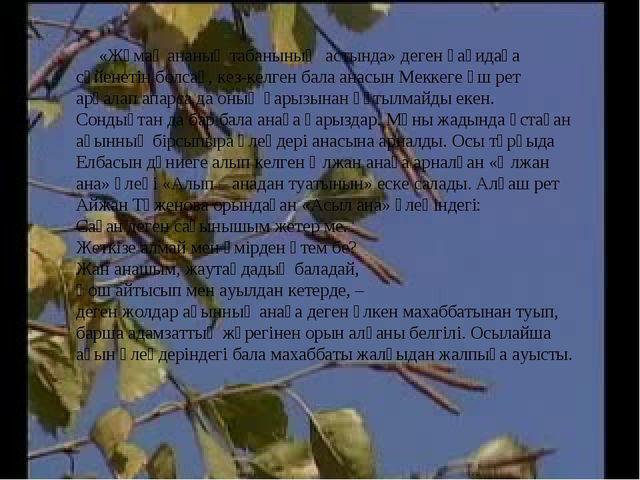 «Жұмақ ананың табанының астында» деген қағидаға сүйенетін болсақ, кез-келге...