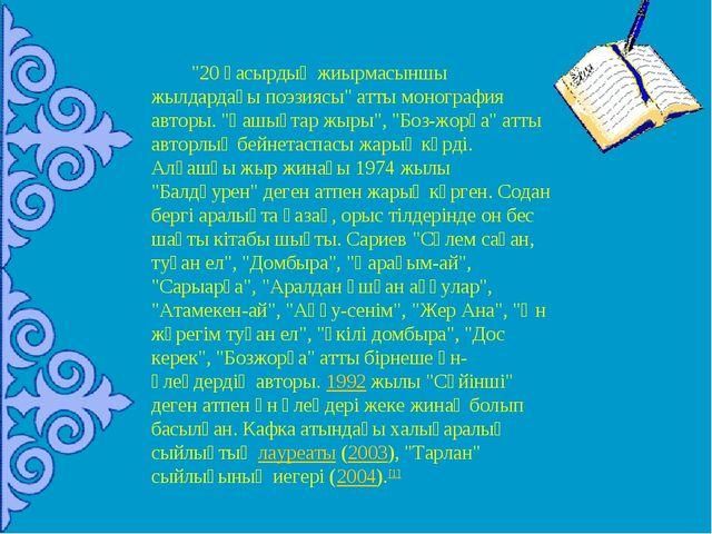 """""""20 ғасырдың жиырмасыншы жылдардағы поэзиясы"""" атты монография авторы. """"Ғашық..."""