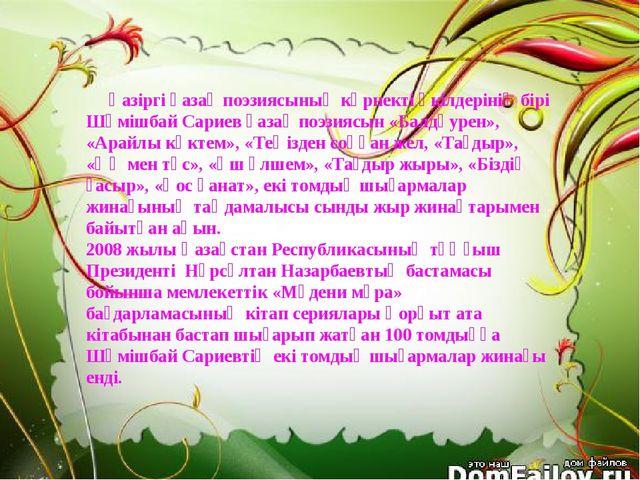 Қазіргі қазақ поэзиясының көрнекті өкілдерінің бірі Шөмішбай Сариев қазақ по...