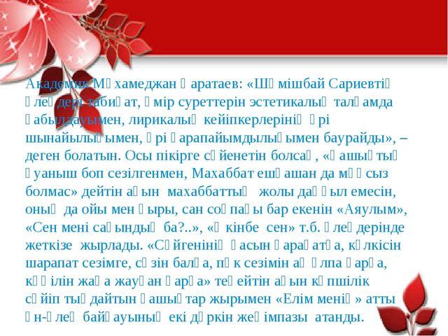 Академик Мұхамеджан Қаратаев: «Шөмішбай Сариевтің өлеңдері табиғат, өмір суре...