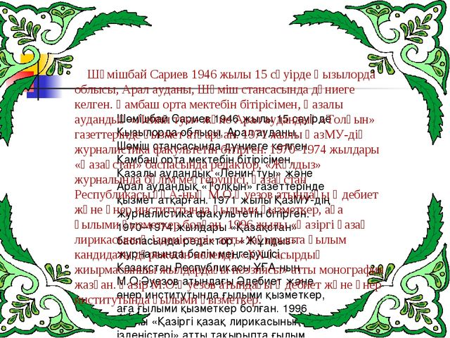 Шөмішбай Сариев 1946 жылы 15 сәуірде Қызылорда облысы, Арал ауданы, Шөміш ста...
