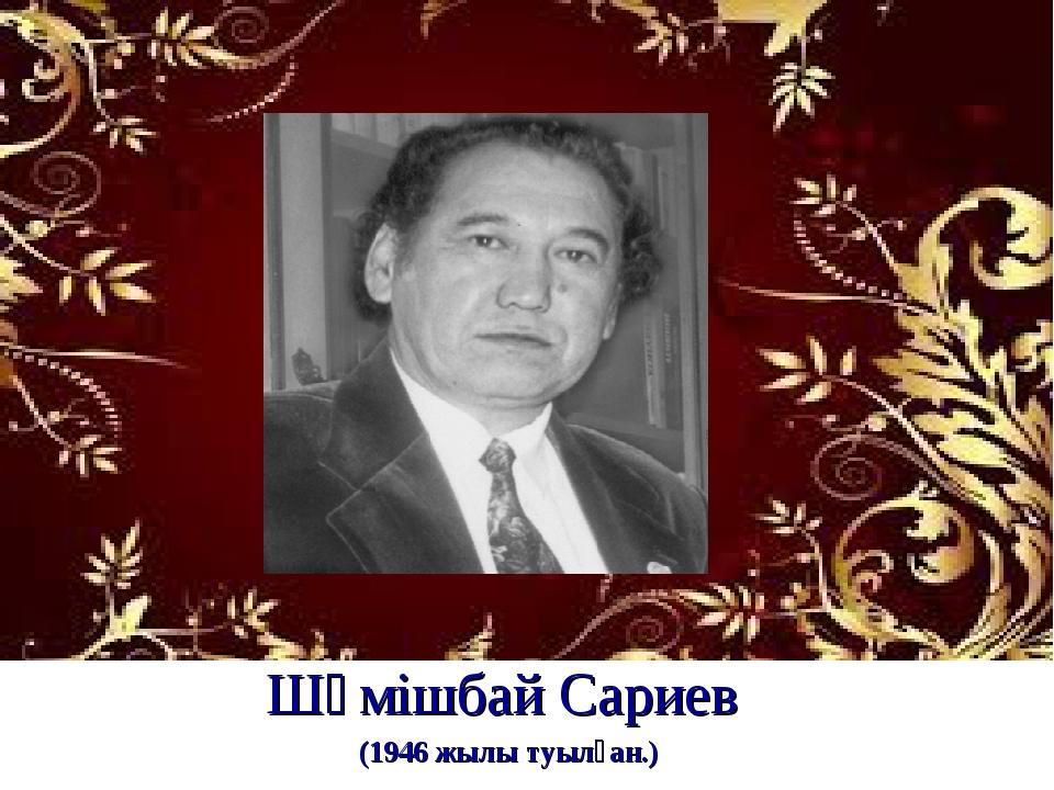 Шөмішбай Сариев (1946 жылы туылған.)