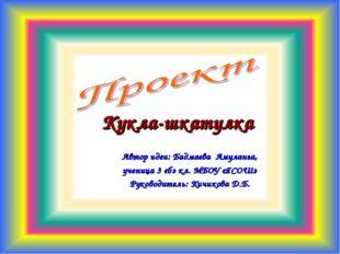 Кукла-шкатулка Автор идеи: Бадмаева Амуланга, ученица 3 «б» кл. МБОУ «ЯСОШ» Р