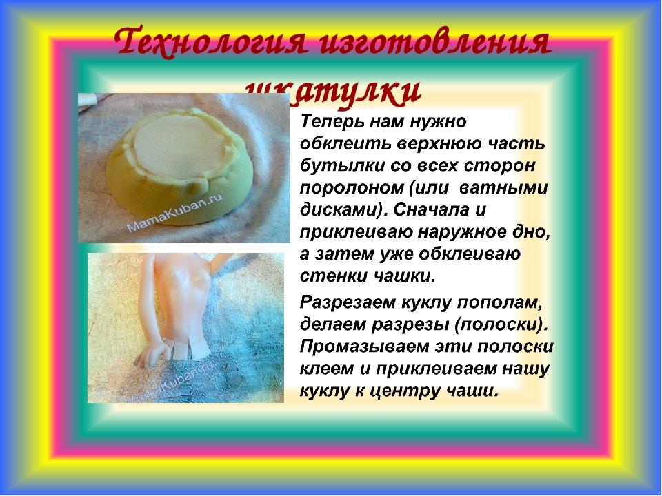 Технология изготовления шкатулки