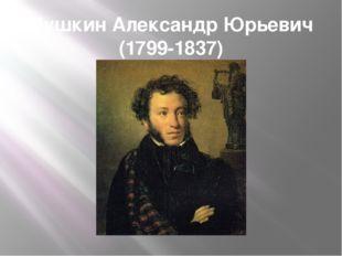 Пушкин Александр Юрьевич (1799-1837)
