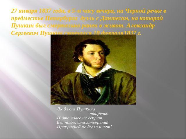 27 января 1837 года, в 5-м часу вечера, на Черной речке в предместье Петербур...