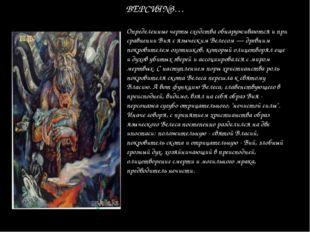 ВЕРСИЯ№3… Определенные черты сходства обнаруживаются и при сравнении Вия с яз
