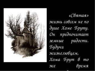 «Святая» жизнь совсем не по душе Хоме Бруту. Он предпочитает земные радости.
