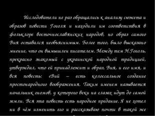 Исследователи не раз обращались к анализу сюжета и образов повести Гоголя и