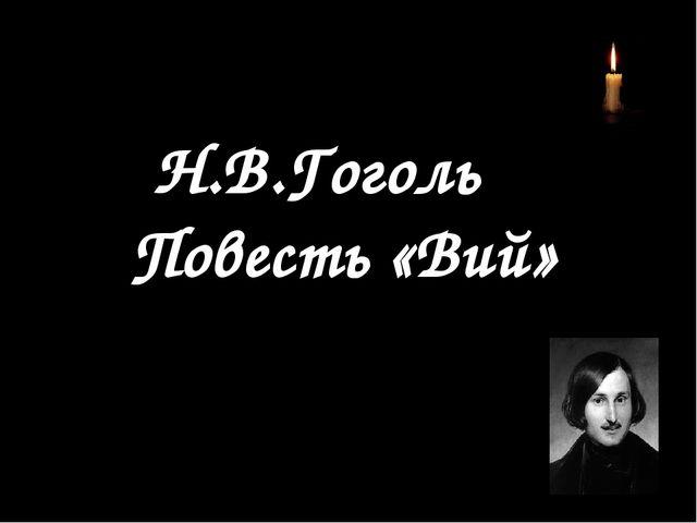 Н.В.Гоголь Повесть «Вий»