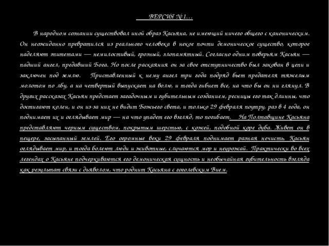 ВЕРСИЯ № 1… В народном сознании существовал иной образ Касьяна, не имеющий н...
